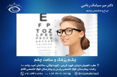 چشم پزشک و سلامت چشم